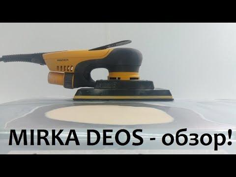 MIRKA DEOS Обзор - электрической орбитальной шлифовальной машинки.