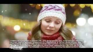 (2015) Сбербанк России (потребительский кредит от 14,5%) - Зеленый свет вашим мечтам!