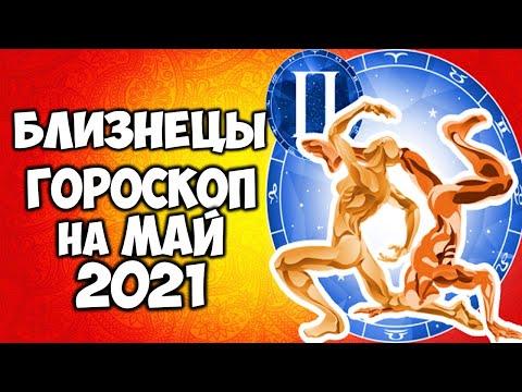 Близнецы Самый точный гороскоп на май 2021 года