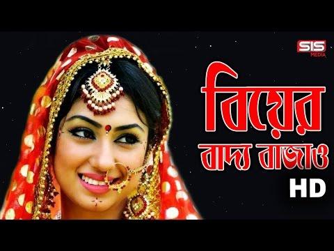 Biyar Baddo| Apu Biswas | Emon | Ek Buk Valobasha | Bangla Movie Song | SIS Media