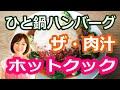 簡単ハンバーグ(ミートローフ風)【美味しいヘルシオホットクック・レシピ】阪下千恵