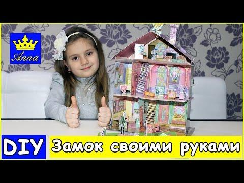 ПРИНЦЕССЫ Картонный ДОМИК 3D Конструктор, Игры Для Девочек, книжка игрушка 3d