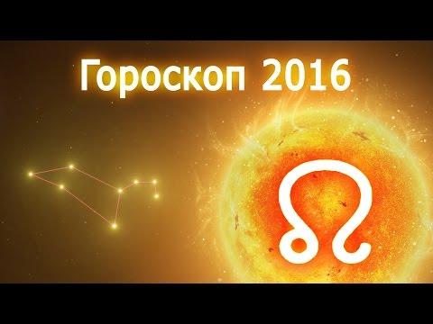 Гороскоп на 2016 год (Красной Огненной Обезьяны) – Левиз YouTube · Длительность: 3 мин17 с
