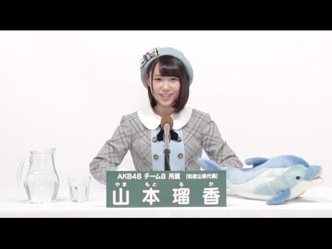 AKB48 チーム8所属 和歌山県代表 山本瑠香 (Ruka Yamamoto)
