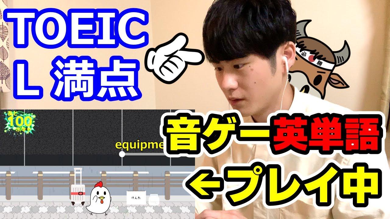 【フルコンボ?!】TOEIC L 満点のHaruさんが音ゲー英単語のボキャスタにチャレンジ