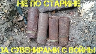 Коп 2015 - не по старине за сувенирами с войны / Metal detecting & searching for WW2 souvenirs