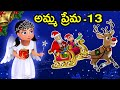 Telugu Stories for Kids అమ్మ ప్రేమ13 | మేరీ క్రిస్మస్ | Christmas Story in Telugu | Telugu Kathalu