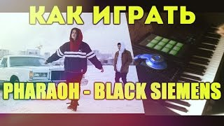КАК ИГРАТЬ PHARAOH BLACK SIEMENS ПИАНИНО ДРАМ ПАД