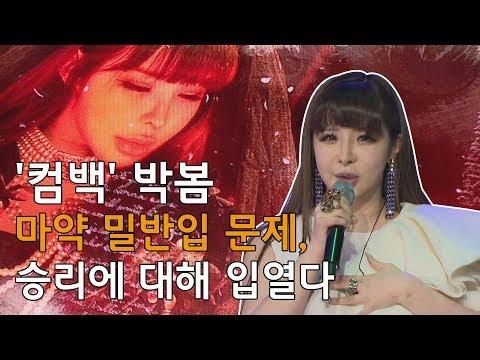 컴백 박봄, 승리에게 한 말