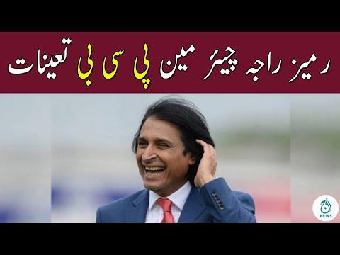 Breaking News   Ramiz Raja Nay Chairman PCB Bannay Ki Tasdeeq Kardi   26 Aug 2021   Aaj News