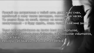 [lyrics] Андрей Леницкий - Дай мне знак [LIETUVIŠKAI]