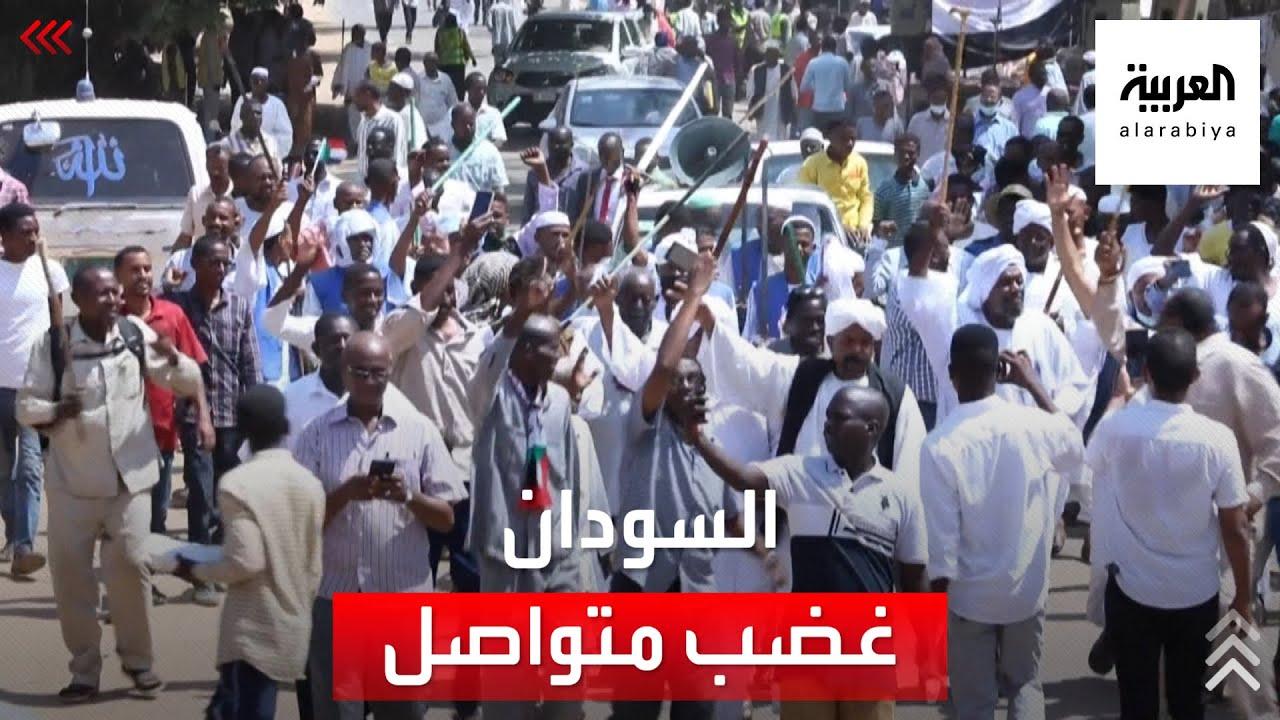 اتساع دائرة الاحتجاجات الموالية للمجلس السيادي في السودان  - نشر قبل 1 ساعة