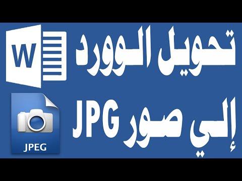 Word To Jpg تحويل ملف وورد الى 6
