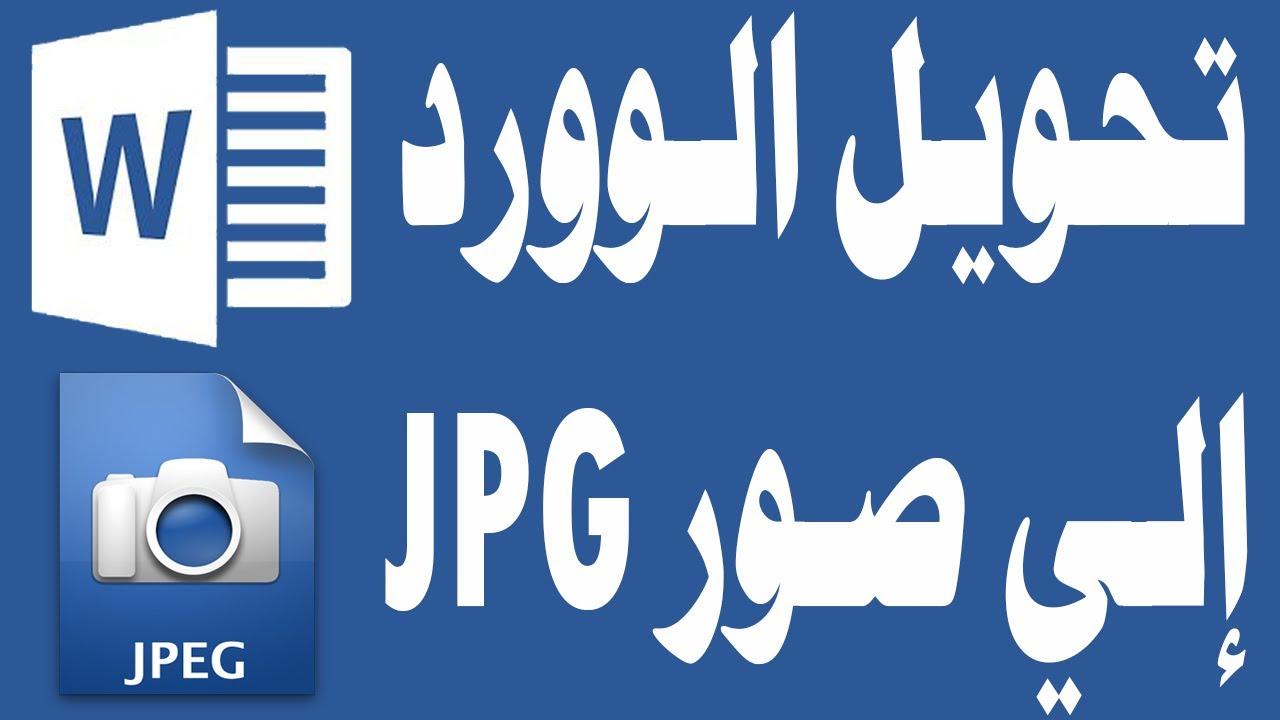 تحويل ملفات الوورد Doc Docx الي صور Jpg Youtube