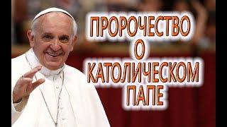 КАТОЛИКИ В ШОКЕ, Пророчество о Католическом Папе!