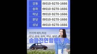 서울시 송파구 가락동 위치  송파전연령렌트카