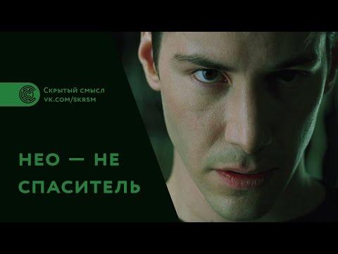 Фильм «Матрица»: скрытый смысл. Нео не спаситель
