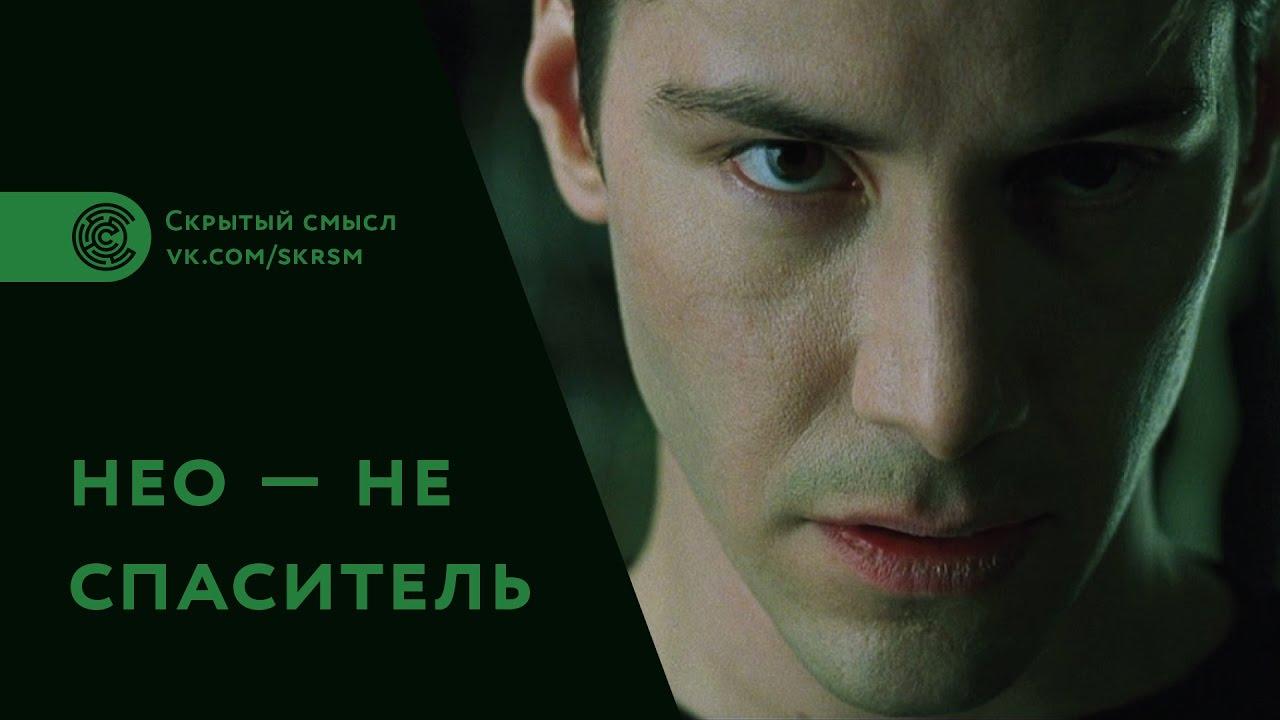 Картинки по запросу Фильм «Матрица»: скрытый смысл. Нео не спаситель