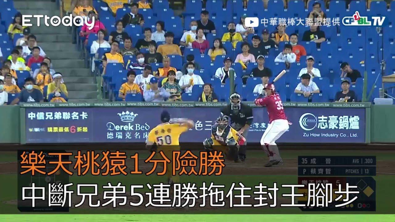 【中職highlight】樂天桃猿1分險勝 中斷兄弟5連勝拖住封王腳步|7/8 樂天桃猿VS.中信兄弟