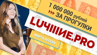 LUЧIIIИЕ PRO#3. Марта Агеева . Экскурсионный бизнес.