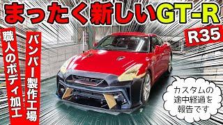 R35 GT-Rにまったく新しいエアロパーツを作っています。【GT-Rカスタム計画】|KUHL Racing R35 GT-R PROJECT