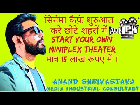 New Business Opportunity   Best Business Idea   Adelphi Motion Pictures   ANAND SHRIVASTAVA   #india