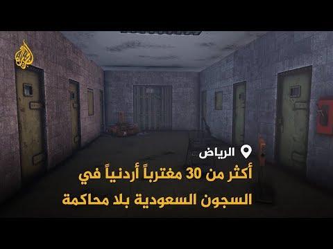 ضمن اعتقالات لداعمي القضية الفلسطينية.. السعودية تعتقل 30 أردنيا  - 18:55-2019 / 9 / 11