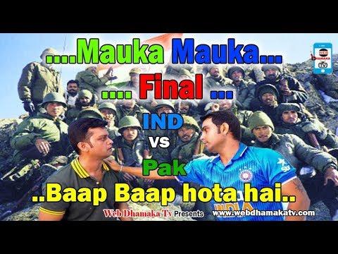 Mauka Mauka | बाप बाप होता है |Ind vs Pak Champions Trophy 2017|Happy Father's Day|india vs pakistan