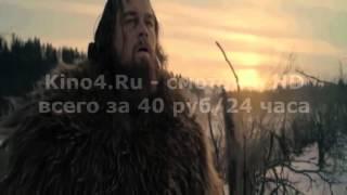 Выживший - смотри на Kino4.Ru
