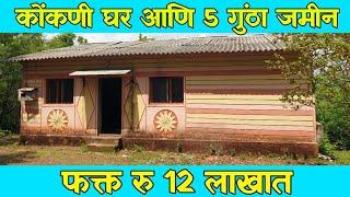 कोकणी घर आणि 5 गुंठा जमीन फक्त 12 लाखात | 500 Meter from Mumbai Goa Highway | Mat-Pali, Ratnagiri
