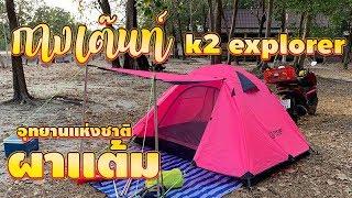 รีวิว กางเต็นท์ k2 explorer ในอุทยานแห่งชาติ ผาแต้ม