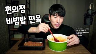 편의점 비빔밥 편육 Convenience store b…