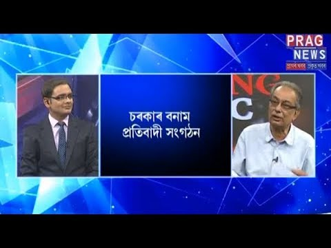 46 Organizations vs Assam Government | The Burning Topic with Dipak Sarma