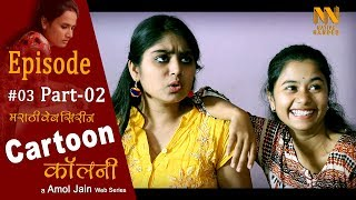 Part-02 | EP#03 | Cartoon Colony - कार्टून कॉलनी | Native Nanded | Marathi Web Series