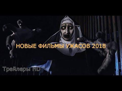 НОВЫЕ ФИЛЬМЫ УЖАСОВ 2018, которые вы могли пропустить