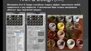 Призентация Autodesk 3ds Max Design 2010