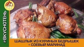 Бедрышки на углях с хрустящей корочкой Очень вкусный маринад для куриного шашлыка