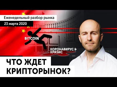 🔴 Bitcoin Vs Коронавирус Vs Кризис: Прогноз криптовалют [ BTC / XRP / ETH ]