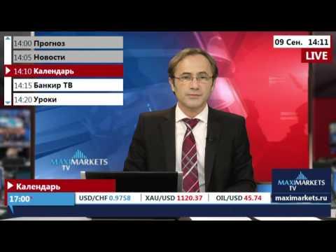 09.09.15 (14:00 MSK) - Календарь рынка Форекс. MaxiMarkets форекс ТВ.