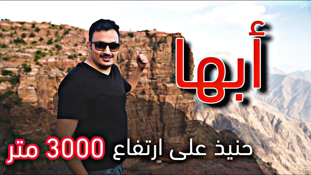 Ali Basha around the south episode 2
