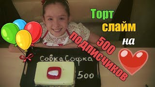 ТОРТ - СЛАЙМ на 500 подписчиков!!! Рецепт торта без выпечки от Совки Софки!