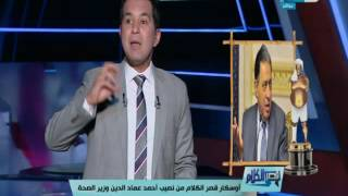 قصر الكلام | أوسكار قصر الكلام من نصيب أحمد عماد الدين وزير الصحة..تعرف على الأسباب
