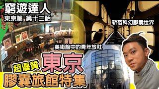 窮遊達人VLOG 東京篇(12) 膠囊旅館特集封殺民宿 北新宿NINE ...