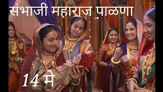 Sambhaji maharaj palna|Sambhaji maharaj jayanti status|14 may 2020