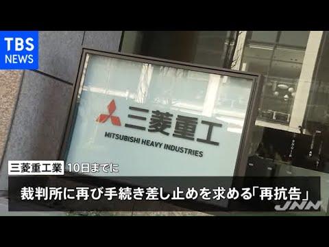 徴用めぐる韓国訴訟、三菱重工業が差し止め求める再抗告