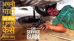 कार Service के पहले इस चीज को ध्यान में रखकर रखें | car service in hindi | car service guide