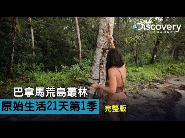 《原始生活21天第一季:  巴拿馬荒島叢林》(完整節目)