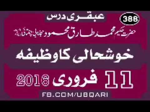11 February 2016 Khushali Ka Wazifa Ubqari Dars Hakeem Tariq Mehmood