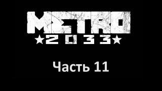 Metro 2033 прохождение с Карном. Часть 11