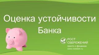 видео Информация о банке Российский Капитал